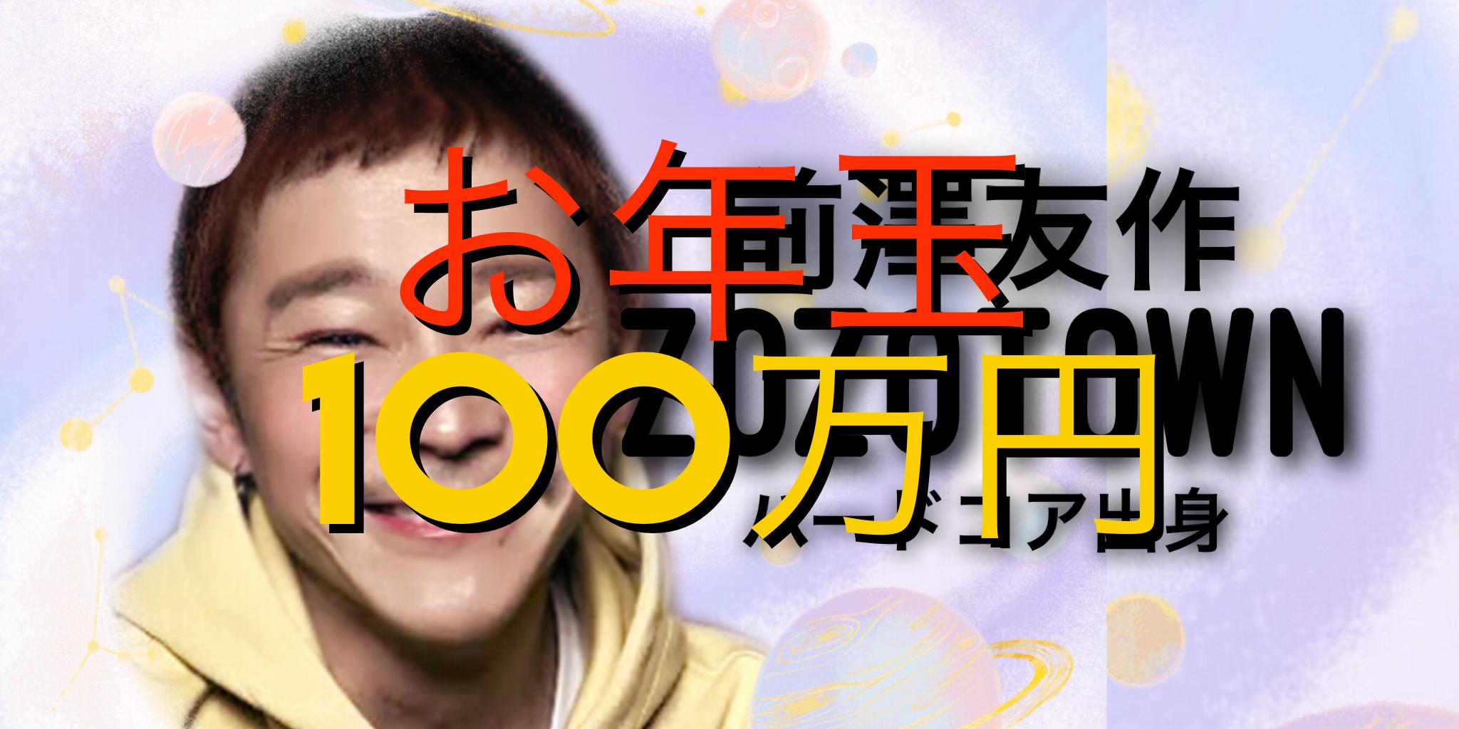 仮想通貨経営幹部が参画、ZOZO前澤友作氏の新事業 日本国内ビットコイン好影響も   CoinPartner(コインパートナー)
